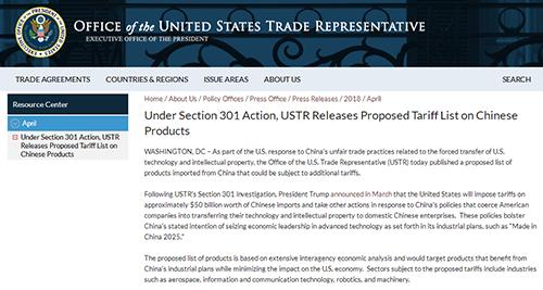 "USTR:""301调查""建议加征关税的自中国进口产品清单"