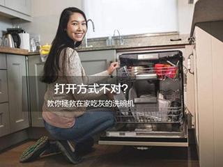 洗碗机真的不实用吗?或许是你打开的方法不对