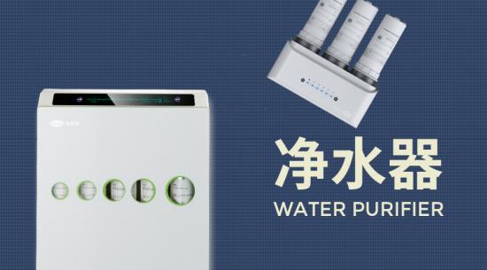 家用净水器哪个牌子好?