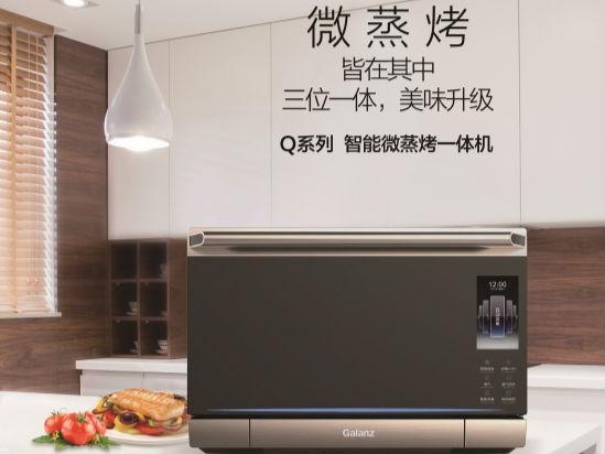 为了吃出品质,格兰仕发明了微蒸烤一体机
