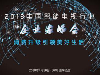 2018 中国智能电视行业企业家峰会