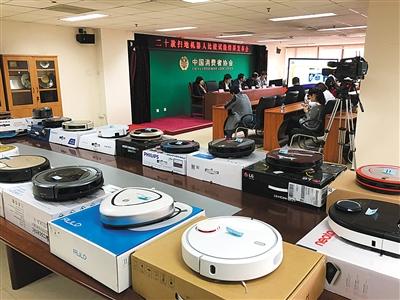 中消协:扫地机器人清洁率最高93%最低29%
