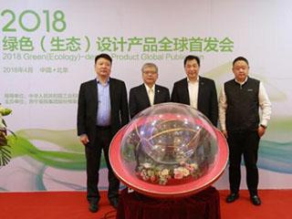 苏宁携工信部发布2018绿色(生态)设计产品全球推广计划