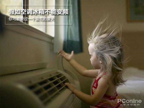 假如空调冰箱不能变频,你可能要过一个蛮荒的夏天