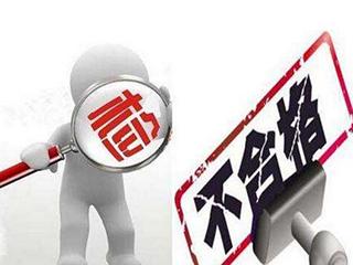 燃气热水器产品质量抽查 不合格率达15%