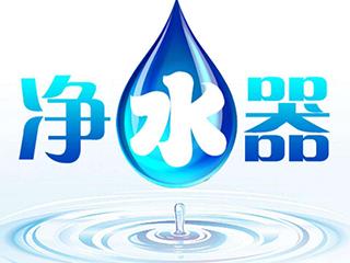 2018净水器市场风向标:产品向上 渠道向下