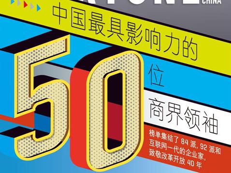 2018中国TOP50商界领袖:方洪波董明珠张瑞敏等上榜