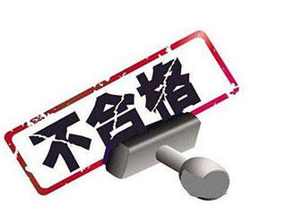 [上海]工商局抽检:超人等品牌剃须刀样品不合格