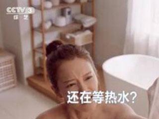 洗浴不必等待 海尔热水器央视讲述瞬热800L热水新体验