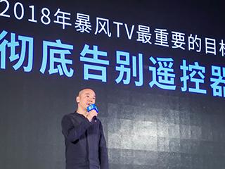 暴风集团CEO冯鑫:今年的目标是干掉遥控器