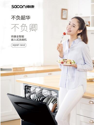 帅康智能洗碗机