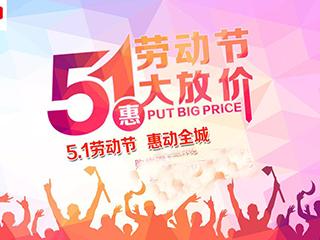 [武汉]五一家电商战 提前半月开打