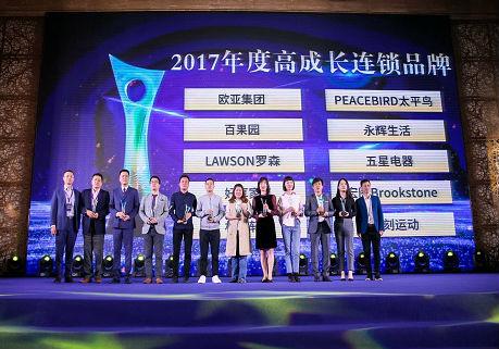 五星电器获2017年度高成长连锁品牌奖