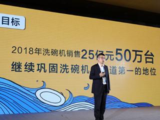 2018年,苏宁要把50万台洗碗机卖进千家万户