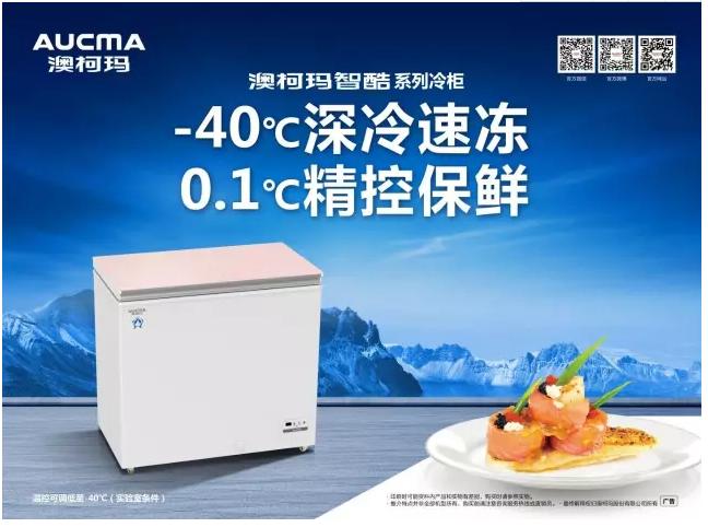 高端食材需求激增 澳柯玛加快制冷技术迭代