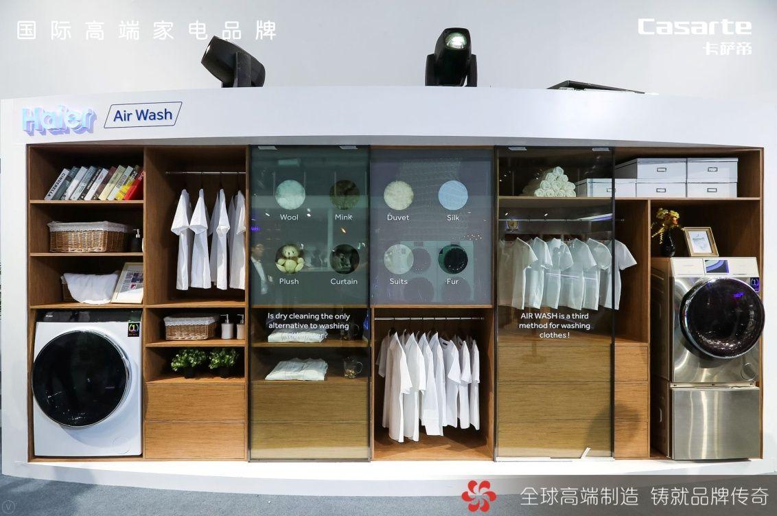 卡萨帝广交会展示3大差异化趋势:空气洗、分区洗、大筒径