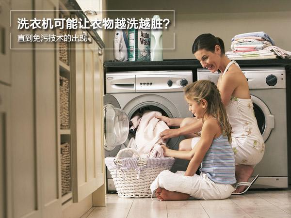 洗衣机可能让衣物越洗越脏?直到免污技术的出现