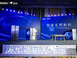 """世界冰箱""""海尔时代""""利发国际篇:独创智能恒温展行业唯一全空间保鲜"""