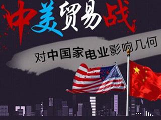 一张图看中美贸易战对中国家电业影响几何