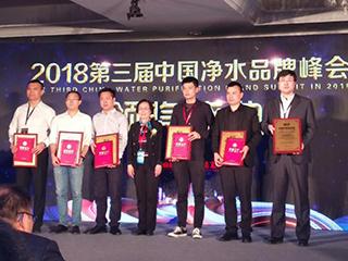 净水器十大品牌汉尔顿荣膺2018中国净水品牌峰会多项荣誉