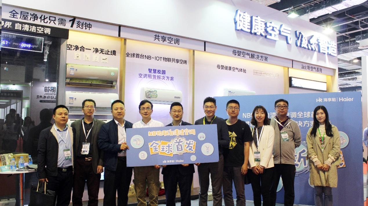 海尔切入智慧校园发布全球首台NB-IoT物联自清洁利发国际官方网