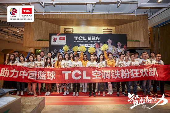 CBA球迷激情夜揭开TCL空调铁粉狂欢趴大幕