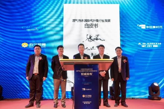 《燃气热水器换代升级白皮书》在南京国际博览中心盛大首发