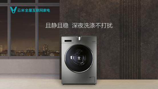 动动嘴就能洗衣服,云米发布全新互联网洗衣机