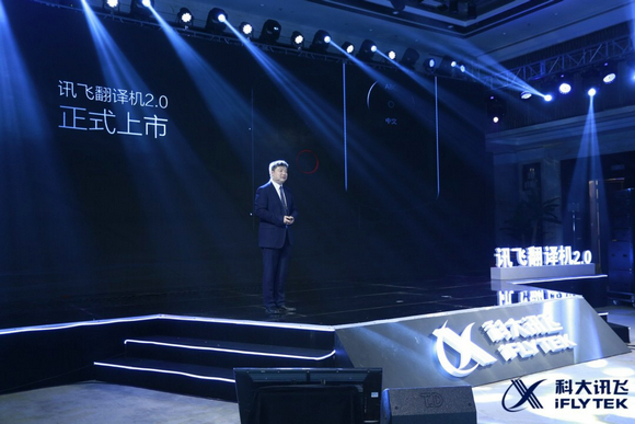 讯飞翻译机2.0正式发布 定义旗舰翻译四大标准