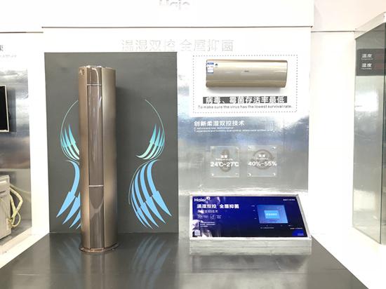 海尔推首款温湿双控自清洁空调 引领健康空调进一步升级