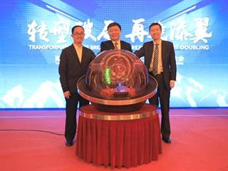 海尔启动HCC系统3大创新引领行业升级
