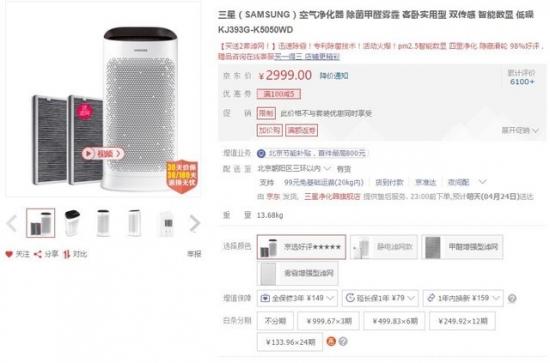 预算3000元 我能买到合适的空气净化器吗?