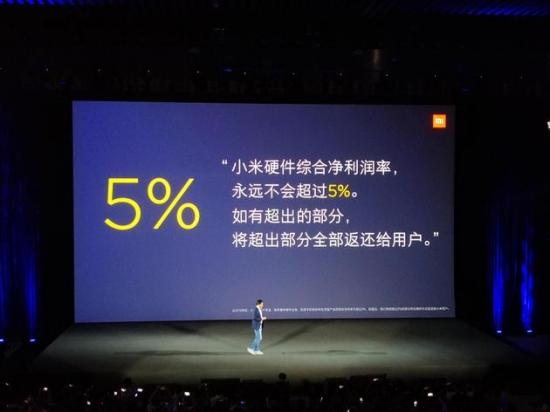 小米董事会:小米硬件综合净利润率永远不会超过5%