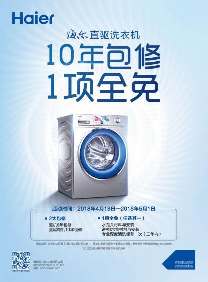 """海尔洗衣机在全国范围推广""""七心服务"""""""