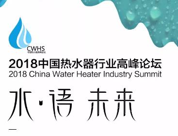 2018中国热水器行业高峰论坛今日在京举行