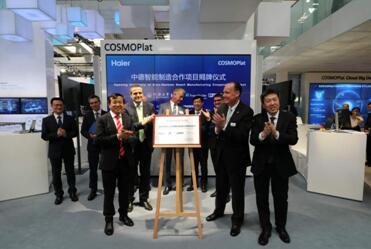 首个中德智能制造合作项目启动:海尔COSMOPlat率先开启国际政府间合作