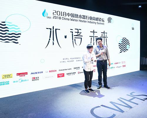 水·语未来——2018中国热水器行业高峰论坛在京举行