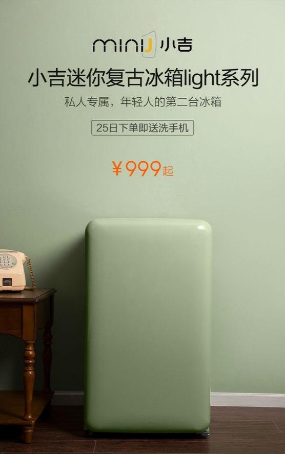 小米有品上架迷你复古冰箱 价格震撼999!