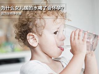 女儿国的水喝了会怀孕? 因为没有净水器