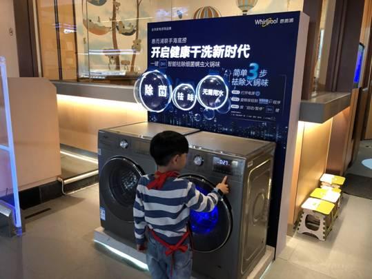 惠而浦新睿ca88亚洲城入驻海底捞 开启健康干洗新时代