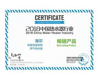 感温勺不变色 海尔获中国热水器高峰论坛产品大奖