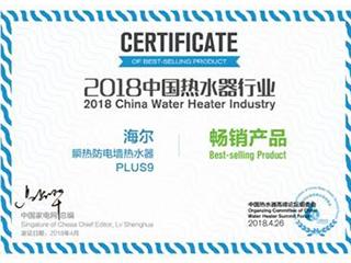 800L热水满足全家洗 海尔斩获中国热水器高峰论坛产品大奖