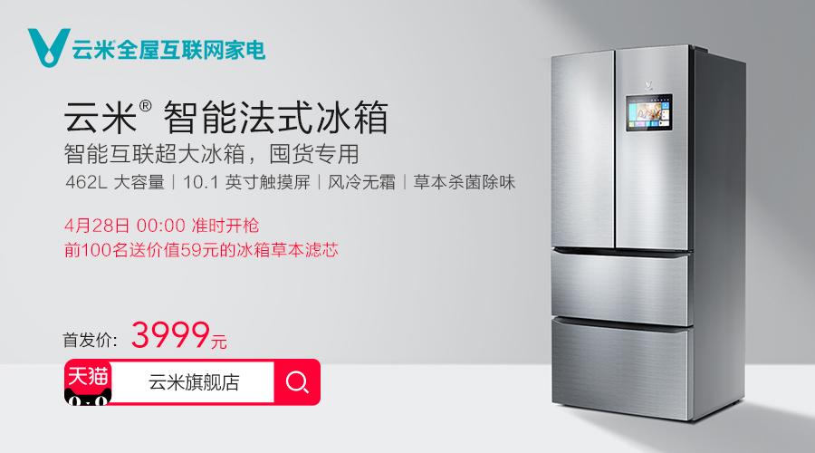 开启美好生活无限可能 云米智能法式冰箱开售