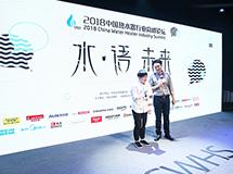 水‧语未来——2018中国热水器行业高峰论坛