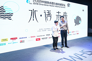 水?语未来——2018中国热水器行业高峰论坛