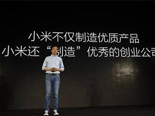 小米IPO前:如何向投资人演好互联网公司的人设?