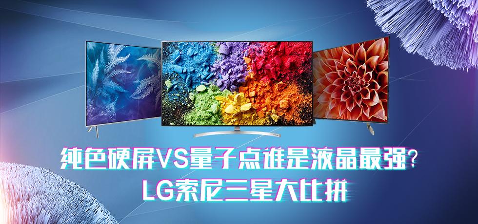 纯色硬屏VS量子点谁是液晶最强?LG索尼三星大比拼