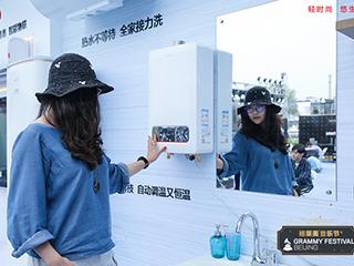 行业唯一会自动调温的统帅燃气热水器亮相格莱美音乐节
