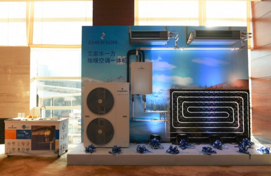艾默生推出全新地暖空调一体机