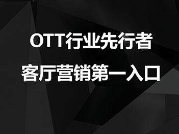 OTT只能卖开机?酷开网络用活动让广告玩起来